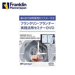 フランクリン・プランナー 実践活用セミナーDVD(2枚組) ギフト 送料無料 SS