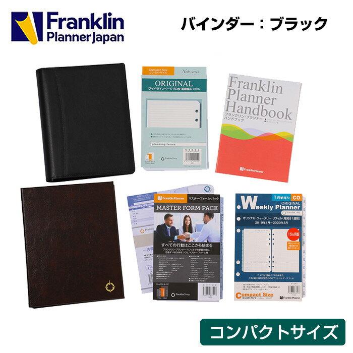 手帳・ノート, システム手帳  2020 1 4 15 2020 1 4 FranklinPlanner