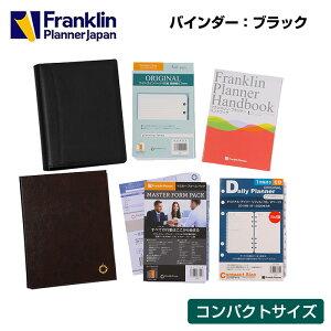 【公式】コンパクトサイズ 1日2ページ デイリー スターター・キット 日本語版 2020 1月始まり 4月始まり 15ヶ月 2020年 1月 4月 リフィル バイブルサイズ バインダー ブラック 手帳 システム手帳 スケジュール帳 フランクリンプランナー FranklinPlanner