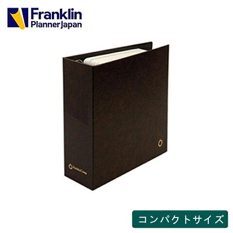 【公式】コンパクトサイズ (バイブルサイズ) 保管用 バインダー 手帳 システム手帳 スケジュール帳 ダイアリー 7つの習慣 フランクリンプランナー フランクリン FranklinPlanner Franklin Planner