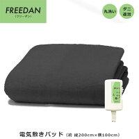 電気敷きパッドベッドパッド200×100cmFCP551H【送料無料】