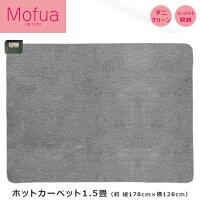 ホットカーペット電気カーペット1.5畳サイズ本体128×176cmMPU151【Mofua(モフア)】