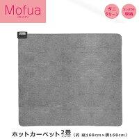 ホットカーペット電気カーペット2畳コンパクト本体168×168cmMPU191【Mofua(モフア)】