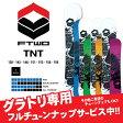 17-18 FTWO < TNT >レイトプロジェクト瀧澤憲一タッキー使用モデルSNOWBOARD グラトリダブルキャンバースノーボード 板 2017-2018※10月発送予約商品