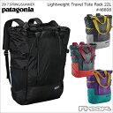 数量限定【200円OFFクーポン】配布中!!パタゴニア PATAGONIA トートバック 48808<Lightweight Travel Tote Pack 22L ライトウェイト トラベル トート パック 22L >※取り寄せ品