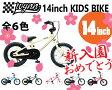 ☆あす楽☆【WYNN BIKE ウィンバイク】全6色<Wynn 14inch Kids Bike>子供用自転車キッズ14インチBMX 補助輪付属