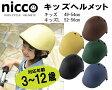 安心の日本製 ベビー キッズヘルメットブランド NICCO ニコ BEAT.le ビートル KIDS HELMET 自転車、ストライダー、キックバイクに最適 ※取り寄せ品 2~4日後発送