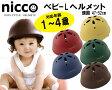 【エントリーでさらにポイント3倍 7/25 9:59まで】あす楽 安心の日本製 ベビー キッズヘルメットブランド NICCO ニコ Le Chic ルシック 子供用KIDS BABY HELMET 自転車、ストライダー、キックバイクに最適