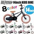 あす楽 送料無料 WYNN BIKE ウィンバイク 全6色<Wynn 14inch Kids Bike>子供用自転車 14インチ キッズBMX 補助輪付属 STRIDERからのステップアップに!!
