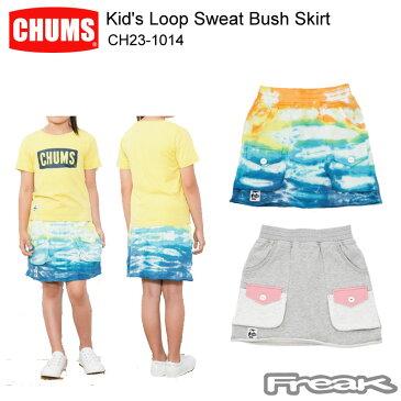 CHUMS チャムス 定番!スウェット素材のスカート CH23-1014<Kid's Loop Sweat Bush Skirt  キッズループスウェットブッシュスカート>※取り寄せ品
