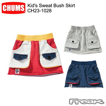 CHUMS チャムス 定番!スウェット素材のスカート CH23-1028<Kid's Sweat Bush Skirt キッズスウェットブッシュスカート>※取り寄せ品