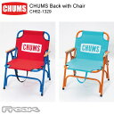 CHUMS チャムス チェア 椅子 キャンプ アウトドア CH62-1329<CHUMS Back with Chair チャムスバッグウィズチェア>