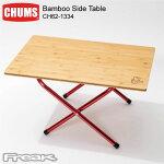 CHUMS チャムス キャンプ アウトドア テーブル CH62-1334<Bamboo Side Table バンブーサイドテーブル>