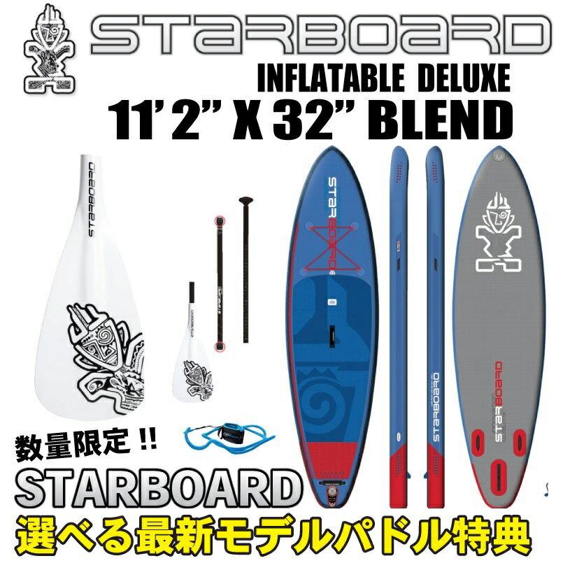 """送料無料2017年モデル STARBOARD スターボード< INFLATABLE SUP 11'2"""" X 32"""" X 6"""" BLEND DELUXE >サップ サーフィン インフレータブルスタンドアップパドルボード※取り寄せ品"""