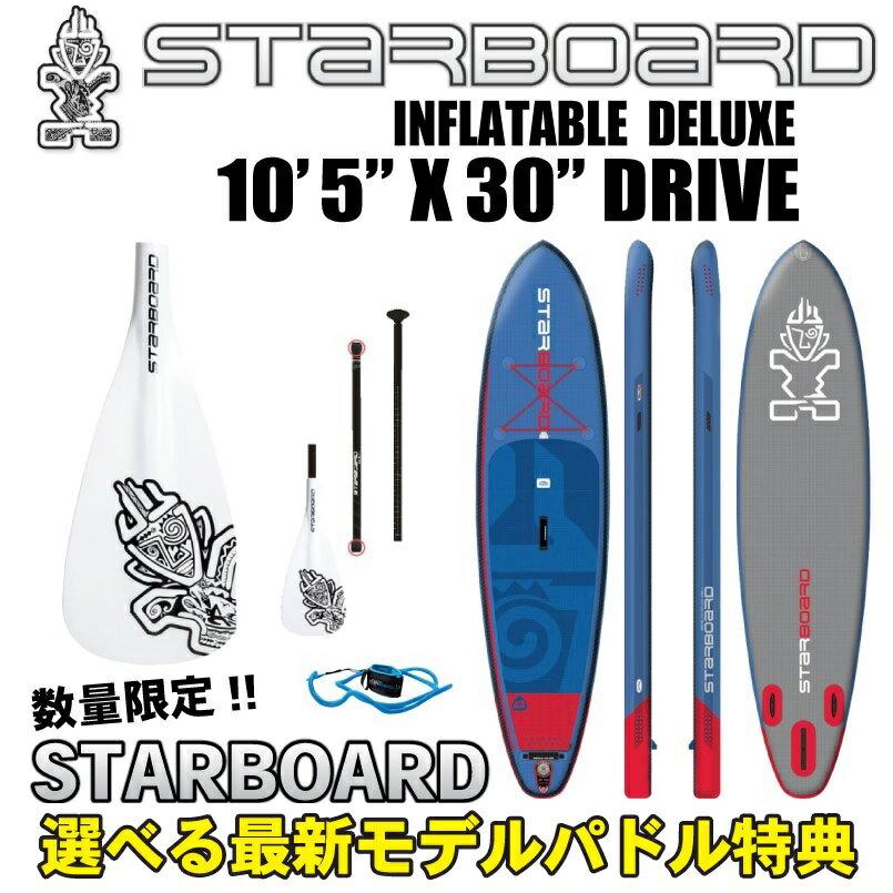 """送料無料2017年モデル STARBOARD スターボード< INFLATABLE SUP 10'5"""" X 30"""" X 6"""" DRIVE DELUXE >サップ サーフィン インフレータブルスタンドアップパドルボード※取り寄せ品"""