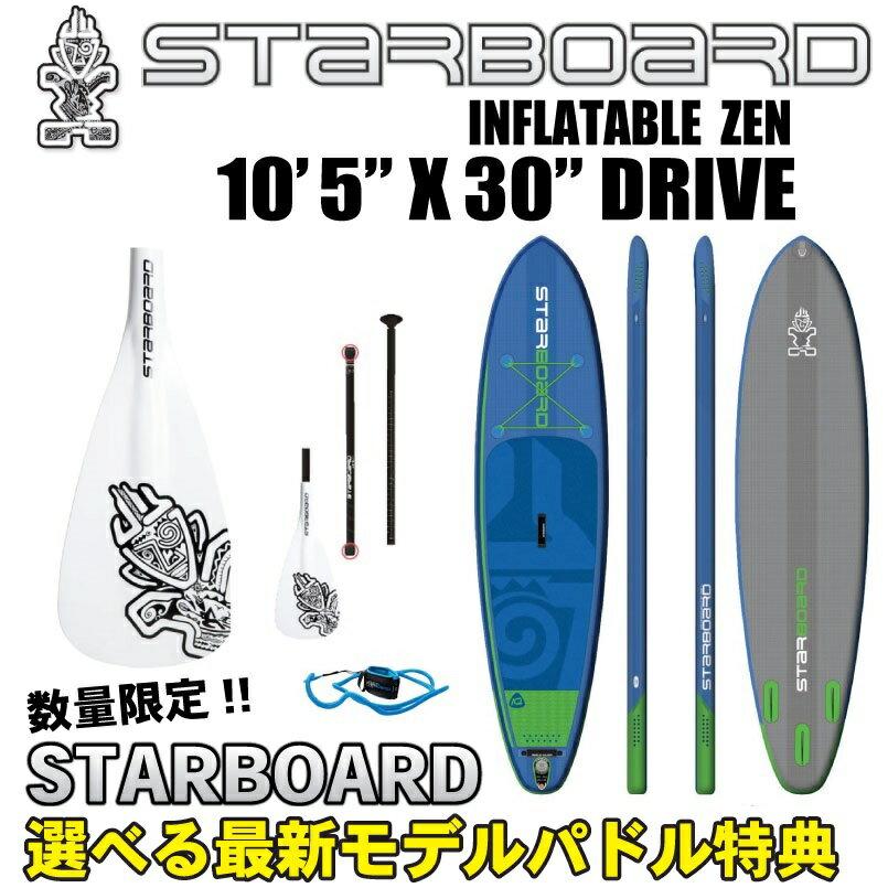"""送料無料2017年モデル STARBOARD スターボード< INFLATABLE SUP 10'5"""" X 30"""" X 4.75"""" DRIVE ZEN >サップ サーフィン インフレータブルスタンドアップパドルボード※取り寄せ品"""