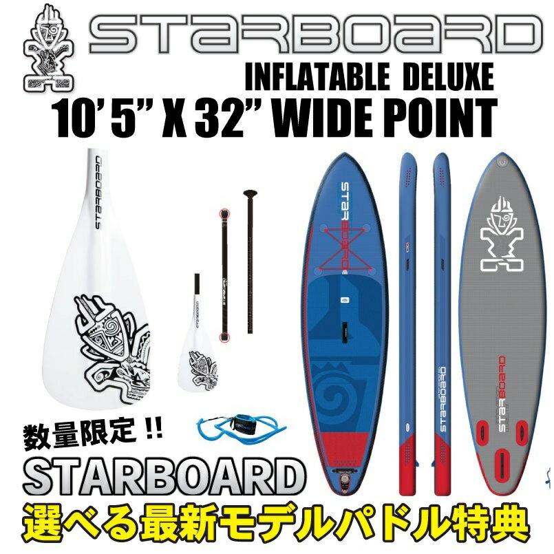 """送料無料2017年モデル STARBOARD スターボード< INFLATABLE SUP 10'5"""" X 32"""" X 6"""" WIDE POINT DELUXE >サップ サーフィン インフレータブルスタンドアップパドルボード※取り寄せ品"""