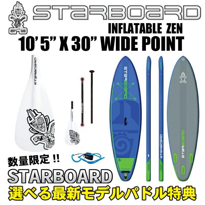 """送料無料2017年モデル STARBOARD スターボード< INFLATABLE SUP 10'5"""" X 32"""" X 4.75"""" WIDE POINT ZEN >サップ サーフィン インフレータブルスタンドアップパドルボード※取り寄せ品"""