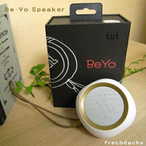 Bluetooth対応ポータブルスピーカーBeYo(ビーヨ)/ジャパンプレミアムカラー/ギフト/バレンタイン/プレゼントインテリア雑貨のフレッヒダックス