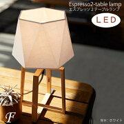 新商品テーブルランプエスプレッソ2LED付きアートワークスタジオAWSおしゃれかわいいシンプルナチュラルファブリックシェードスタンドライトホワイトグレーウッドリネンヘキサゴンジオメトリック幾何学デザイン照明