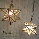 ■送料無料 代引手数料無料 星の形 デザイン照明 / Etoile / エトワール DICLASSE/LP3020FR/LP3...