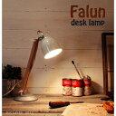 カントリー風インテリアに。ナチュラルでシンプルなウッドテイストのデスクスタンド ディクラッセ ファルン Falun / デスクライト タスクライト インテリア照明 書斎 子供部屋 ライト 照明 フレッヒダックス