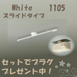 デザイン プレゼント ・ライティングレール ホワイト