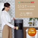 [マラソン期間中15,000円OFFクーポン]FRECIOUS(フレシャス) Slat+cafe コーヒーメーカー一体型ウォー...