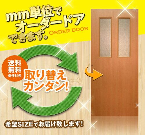 オーダー建具 室内ドア対応 木製建具ドア(dm-045)