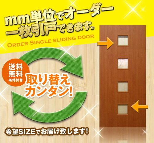 オーダー建具 室内対応 一枚引戸 木製建具(ks-019)