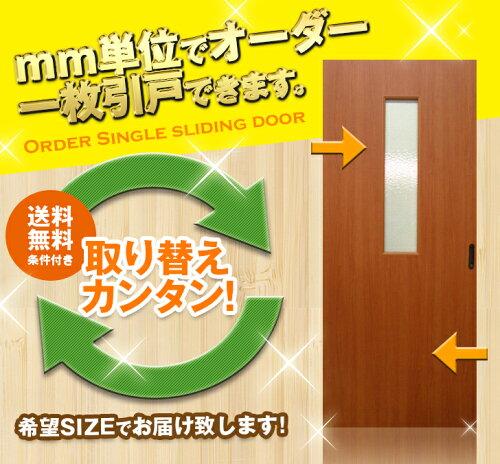 オーダー建具 室内対応 一枚引戸 木製建具(ks-044)