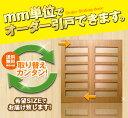 引き戸 オーダー 建具 室内対応 二枚 引き戸 スライド 木製建具 2枚価格(hm-004)【送料無料】スライド式 引き違い 引戸 間仕切り 板戸 ドア 建具 オーダー リフォーム 引き戸 色お選びいただけます。