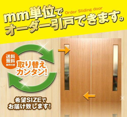 引き戸 オーダー 建具 室内対応 二枚 引き戸 スライド 木製建具 2枚価格(hs-012)【送料...