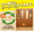 引き戸 オーダー 建具 室内対応 二枚 引き戸 スライド 木製建具 2枚価格(hs-024)【送料無料】スライド式 引き違い 引戸 間仕切り 板戸 ドア 建具 オーダー リフォーム 引き戸 色お選びいただけます。