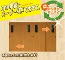 引き戸 オーダー 建具 室内対応 四枚引き戸 四枚建 スライド 木製建具 4枚価格(hrl4-004)【送料無料】スライド式 引き違い 引戸 間仕切り 板戸 ドア 建具 オーダー リフォーム 引き戸 表面材カラー色お選びいただけます。