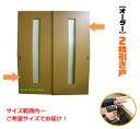 引き戸オーダー建具室内対応二枚引き戸スライド木製建具2枚価格(hm-001)【送料無料】思いを形に!スライド式引き違い引戸間仕切り板戸ドア建具オーダーリフォーム引き戸表面材カラーお選びいただけます。DIY空間に合わせて製作!