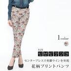 花柄プリントパンツ/ボトムス/【最安値に挑戦】
