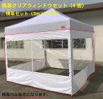 横幕クリアウィンドウ4面セット(4枚セット) テントサイズ3m×3m用 ホワイト テント別売り 寒気避け 待機用