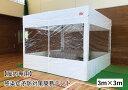 【屋内専用】感染症予防対策簡易テント 3m×3m フルスクリーンセット(クリア窓4面横幕付属) 院内感染予防 医療機関向け 患者待機所 感染症リスク軽減