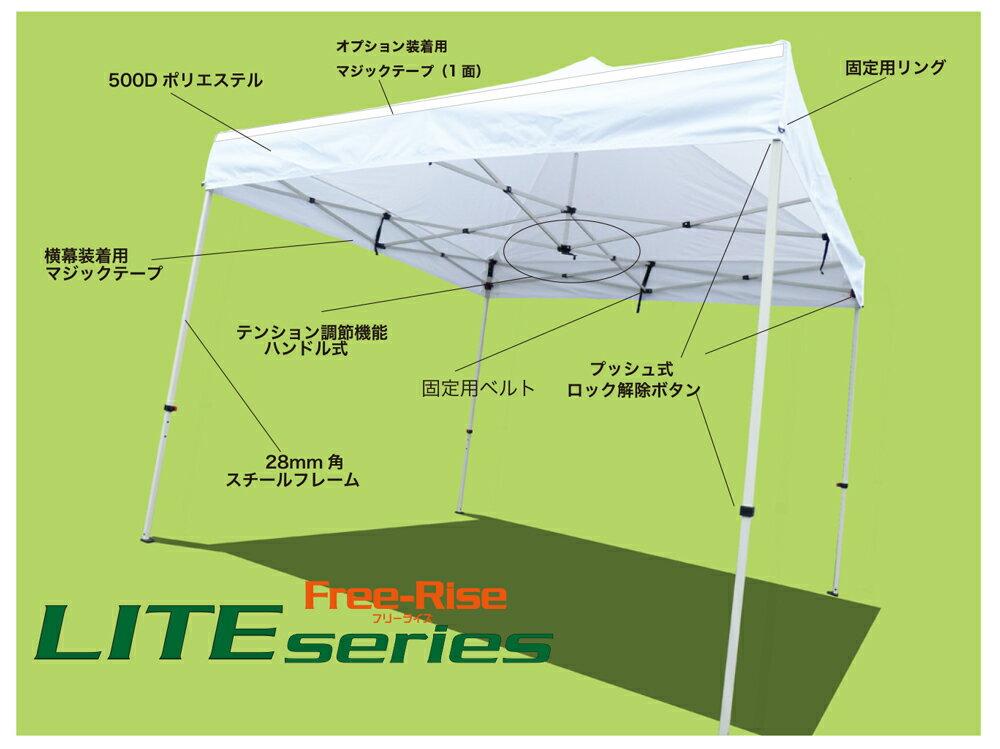 イベントテント 本格イベント集会用テント かんたん設営ワンタッチ式テント Free-Rise LITEシリーズ 2.5m×2.5m オーニングバージョン フリーマーケット イベント店舗(ホワイト限定)
