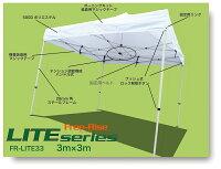 イベント用テント集会用テント3m×3mフリーライズLITEシリーズ【送料無料】イベントテントP06Dec14