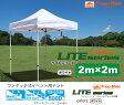 イベントテント 集会テント ワンタッチテント Free-Rise LITEシリーズ 2m×2m カラー:ホワイト