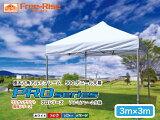 イベント用テントフリーライズPROシリーズ3m×3mホワイト