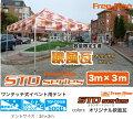 イベント用テントフリーライズSTDシリーズ3m×3m