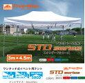 イベント用テントフリーライズSTDシリーズ3m×4.5m