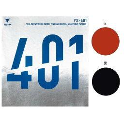 メンズ レディース VS 401 卓球ラケットラバー 裏ソフトラバー カットマン ビクタス ヤマト卓球 VICTAS YAMATOTAKKYU 020271