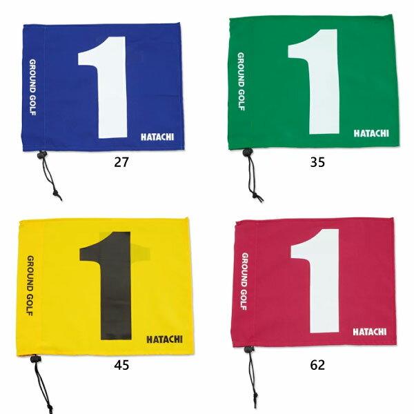 メンズレディースグラウンドゴルフ旗グラウンドゴルフグランドゴルフ用品備品8ホールセットハタチHATACHIBH5001S