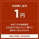 【初めてのお客様限定】1円TICKET&合計3000円(税込)以上のお買い物で送料無料!