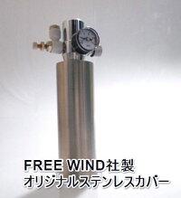 FREEWIND社炭酸水製作商品到着後すぐ使用可能、小型ボンベ付きセット安心自動ガス停止システム(天光丸)オートロック機能(政宗)3本セット炭酸水製造機材強炭酸水製作可能ミドボン、小型ボンベ両方に対応CO2レギュレーター