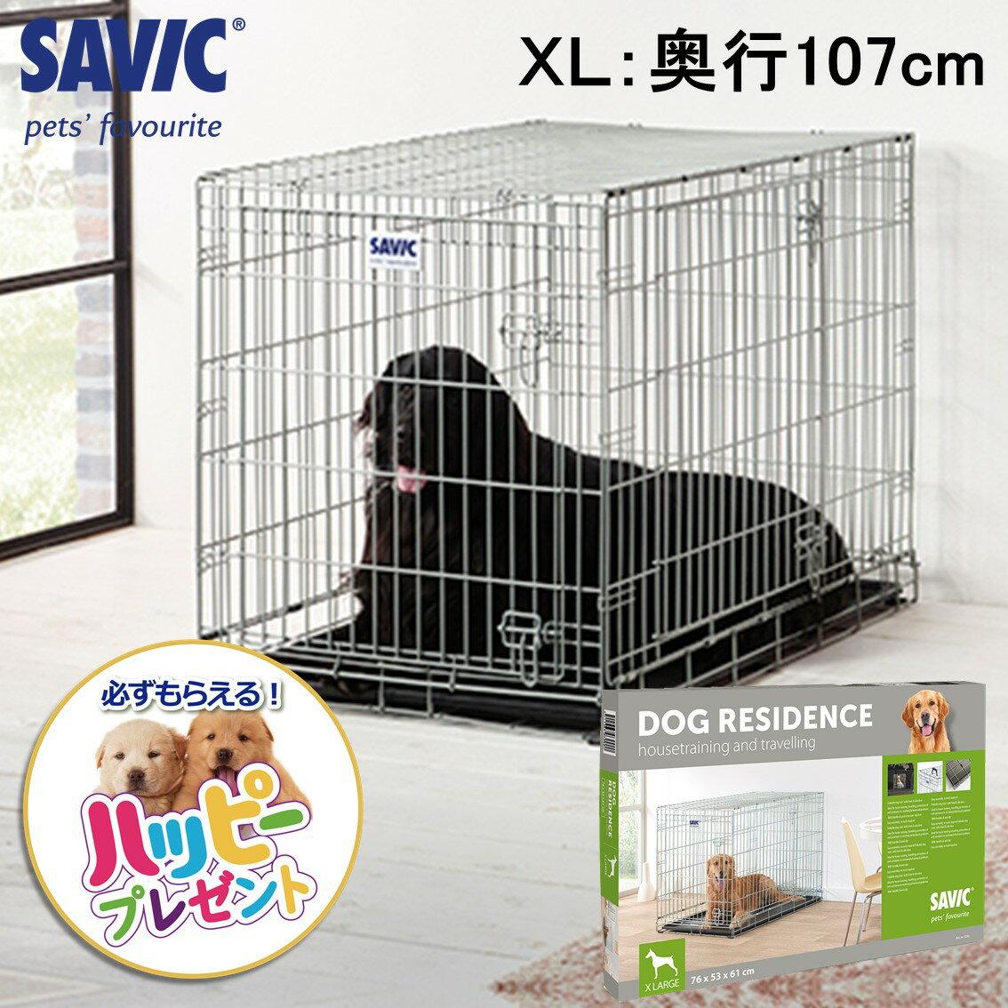 【プレゼントキャンペーン実施中!】ケージ大型犬ペットケージ折りたたみ2ドアSAVICドッグレジデンスXL107cm